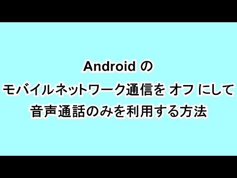 Android のモバイルネットワーク通信を オフ にして音声通話のみを利用する方法