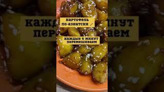 Картофель по азиатски Рецепты ТикТок картофель молодаякартошка рецепты картошка летнийрецепт