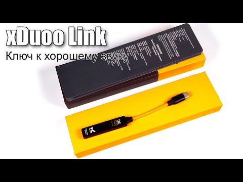 Обзор ЦАП-адаптера XDuoo Link