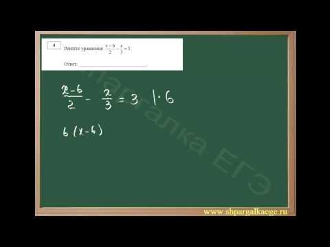 Решение уравнения с дробями