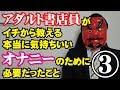 【雑学】マジで10倍気持ちよくなる!!前〇腺マッサージの方法とコツ - YouTube