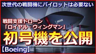 米ボーイング社が、有人機を支援する新しい戦闘支援ドローン「ロイヤル・ウィングマン」(「忠実な僚機」)の試作機を公開した。 次世代の戦...