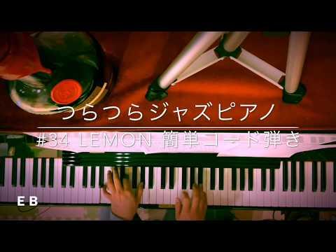 つらつらジャズピアノ ♯34 Lemon 簡単コード弾き