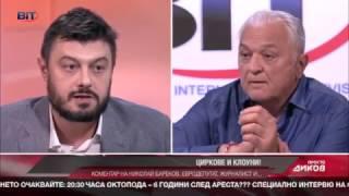 Николай Бареков - Борисов, Марешки, Каракачанов са клоуни, пуделчета и мишки