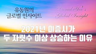 2021년 미증시가 두 자릿수 이상 상승하는 이유 (210614 유동원의 글로벌 인사이트)