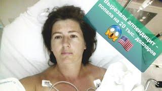 Медицина в США. Сколько стоит вырезать аппендицит. Страховки.