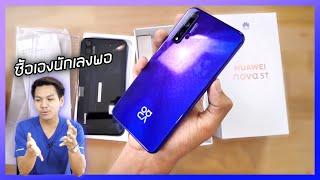 พรีวิว Huawei Nova 5T ซื้อเองนักเลงพอ