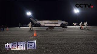 [中国新闻] 美军X-37B绕地飞行780天后返回 | CCTV中文国际