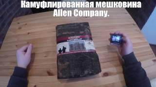 Камуфлированная мешковина Allen Company. Camouflage burlap the Allen company for goose hunting.