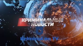 Криминальные новости Москвы. Выпуск 4