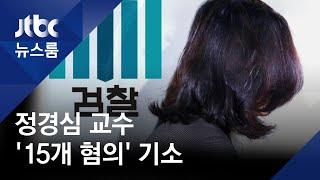 표창장 4개, 사모펀드 5개…정경심 총 15개 혐의 기…