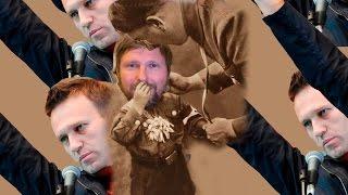 Навальный повален