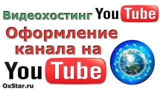 Оформление YouTube каналов. Оформить канал YouTube. Новый дизайн канала YouTube 2013. YouTube Каналы