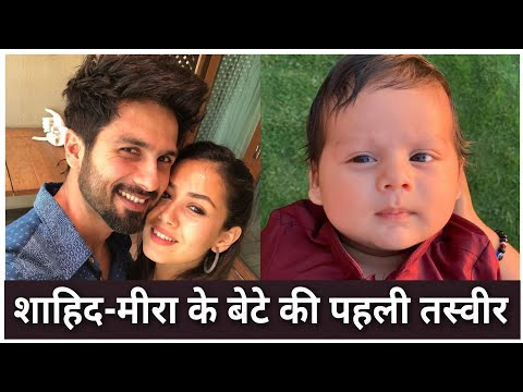 Shahid Kapoor's wife Mira Rajput Shares First Picture of Son Zain Kapoor; Check Out | Gaurinews Mp3