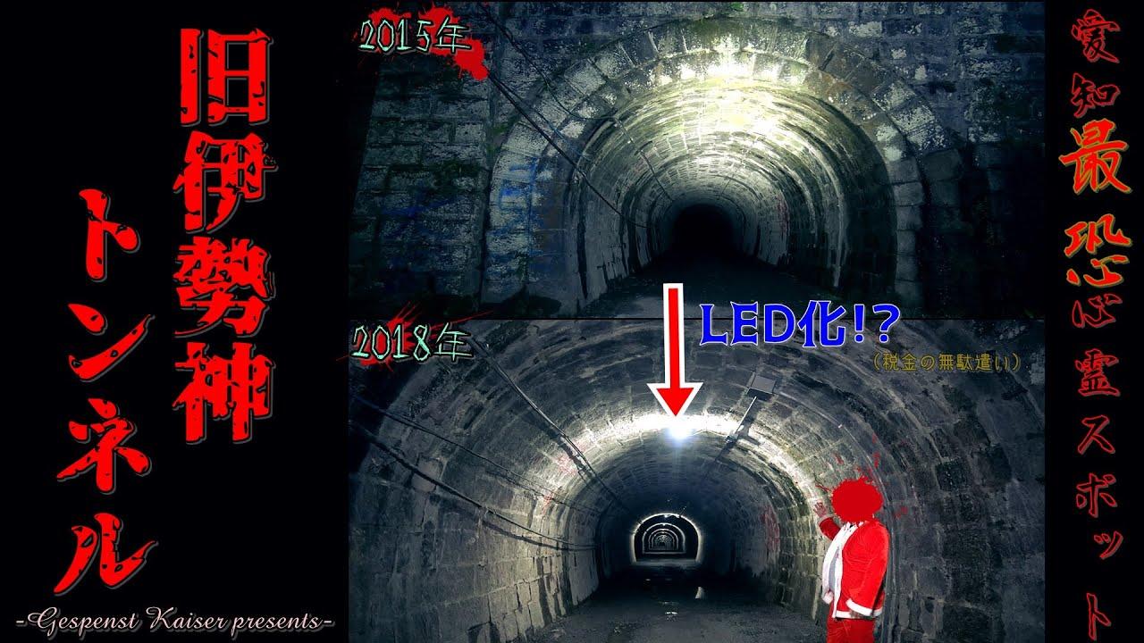 【心霊】愛知県:旧伊勢神トンネル2018年【ゲッティ】-Japanese haunted places-