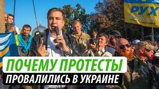 Почему в Украине провалились протесты