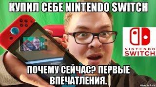 Купил себе Nintendo Switch. Почему сейчас? Первые впечатления.