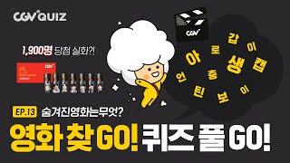 [CGV퀴즈] ep13. 영화제목 찾GO! 퀴즈 풀Go…