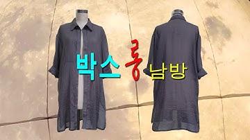 [블리스] 박스 롱 남방 -봉제-