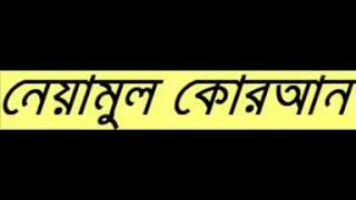 [Bangla Waz] Niamul Quran by Motiur Rahman Madani