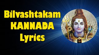 Lord Shiva Songs - Bilvashtakam with Kannada lyrics