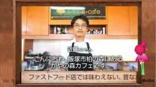 ココモ de コスモ vol.8【ココモ番組】かやの森・Cafe 編 MoVist STUDIO...