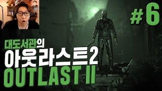 아웃라스트2] 대도서관 공포게임 실황 6화 - 광기로 얼룩진 진정한 공포가 온다! (Outlast 2)