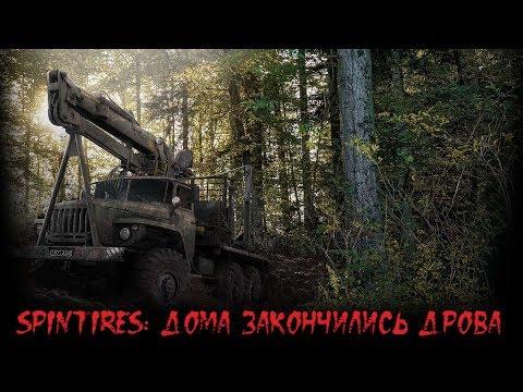 Spintires: дома закончились дрова
