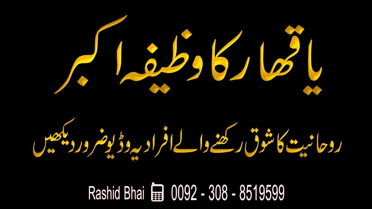 Ya Qahhar Ka Super Fast Amal Urdu   Silsila Isme Azam