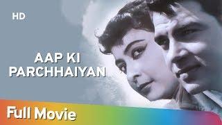 Aap Ki Parchhaiyan (1964) (HD) Hindi Full Movie | Dharmendra | Supriya Choudhury | Vijayalaxmi