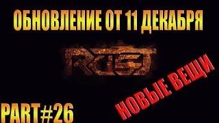 Rust experimental ? Part #26 > ОБНОВЛЕНИЕ ОТ 11 ДЕКАБРЯ <