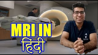 MRI kya hai in Hindi    How MRI machine works in Hindi    Medical Guruji