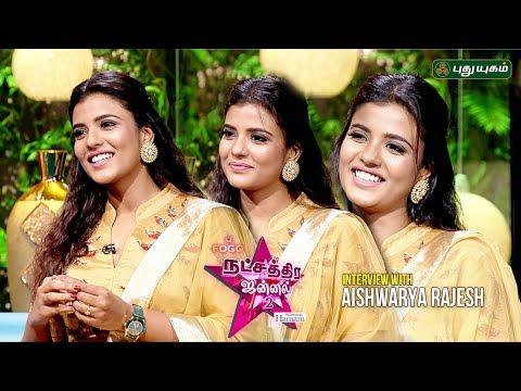 Meet! Actress Aishwarya Rajesh..  Natchathira Jannal   Season 2   PuthuyugamTV