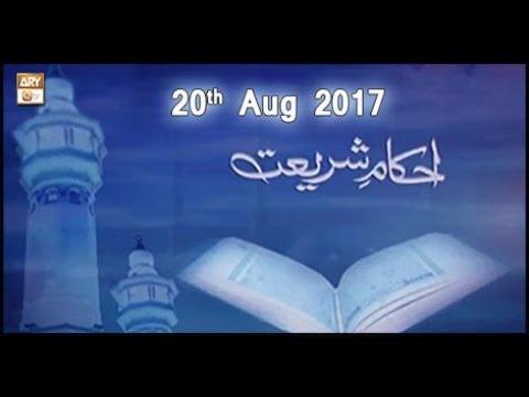 Ahkam E Shariat - 20th August 2017 - ARY Qtv