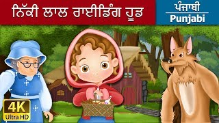 Little red riding hood in punjabi - ਲਿਟ੍ਲ ਰੈੱਡ ਰਾਈਡਿੰਗ ਹੁੱਡ - 4k uhd - punjabi fairy tales