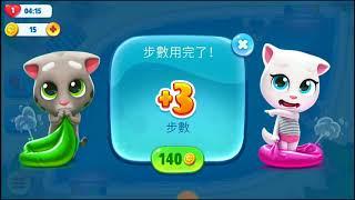 元元今天要介紹適合3歲以上小朋友的湯姆貓系列遊戲。