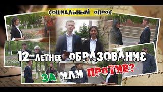 Казахстан. 12 - летнее образование. ЗА или ПРОТИВ?!