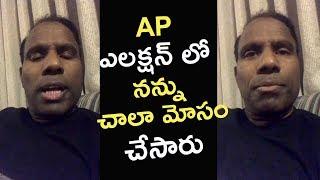 AP ఎలక్షన్ లో నన్ను చాలా మోసం చేసారు   KA Paul About AP Election Results   Telugu Tonic