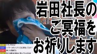 任天堂社長・岩田聡さんのご冥福をお祈りいたします【ピョコタン】 thumbnail