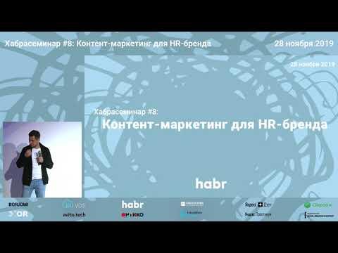 Хабрасеминар #8. Максим Каракулов «Внутренний HR-бренд компании: как с этим работать и что это дает»