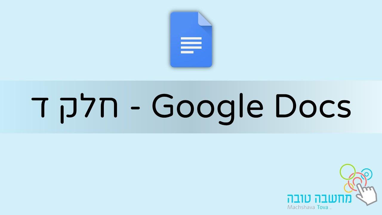 גוגל דוקס  חלק ג'  20.08.20