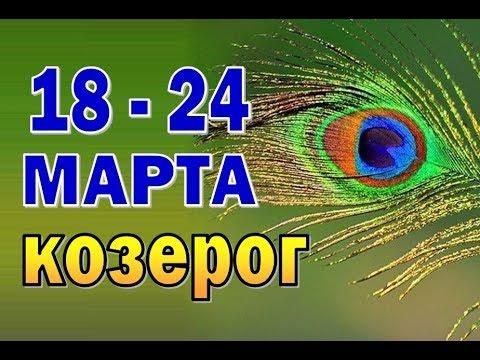 КОЗЕРОГ неделя с 18 по 24 марта. Таро прогноз (гороскоп)
