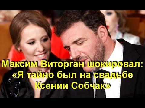 Максим Виторган шокировал: «Я тайно был на свадьбе Ксении Собчак»