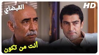 من هذا علي عثمان؟| القبضاي شينار شان كنان ايميرزالي أوغلو الفيلم التركي