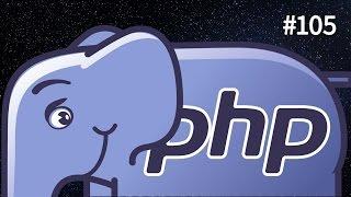 «Блеск и нищета PHP» из подкаста Суровый веб #105(, 2016-12-08T17:56:10.000Z)