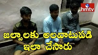 Police Arrests Fake Currency Gang In Anantapur | Latest Updates | hmtv