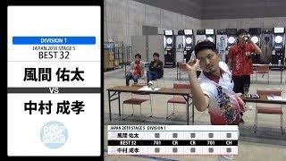 【風間 佑太 VS 中村 成孝】JAPAN 2018 STAGE 5 広島 BEST32