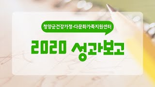 [청양군건강가정다문화가족지원센터]            …