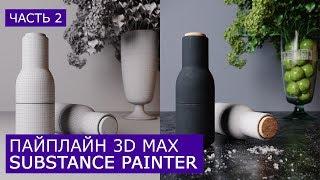 Создание материала пластик в Substance Painter | Уроки сабстенс пейнтер на русском для начинающих