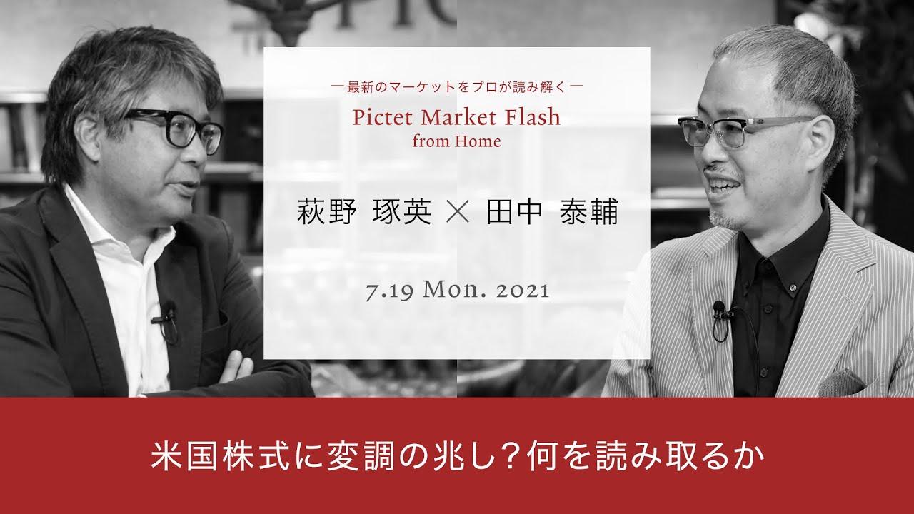 2021/7/19 米国株式に変調の兆し?何を読み取るか <萩野琢英 × 田中泰輔> Pictet Market Flash